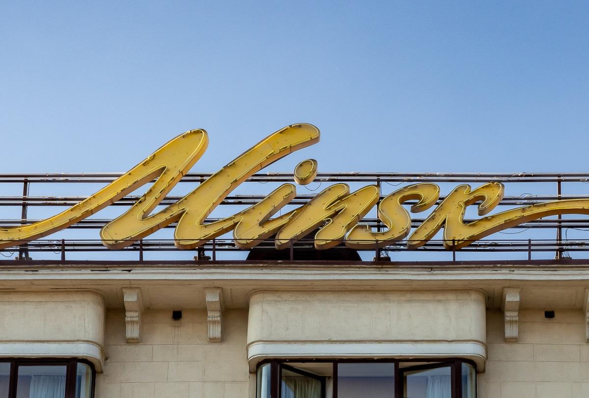 Old hotel sign, Minsk, Belarus.