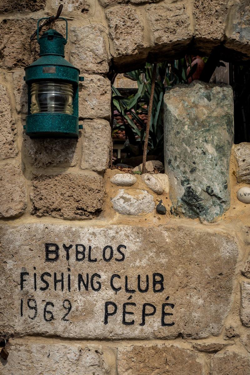 Fishing Club since 1962, Byblos, Lebanon.